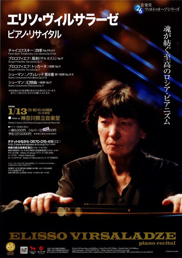 音楽堂ヴィルトゥオーゾ・シリーズ26 エリソ・ヴィルサラーゼ ピアノ・リサイタル