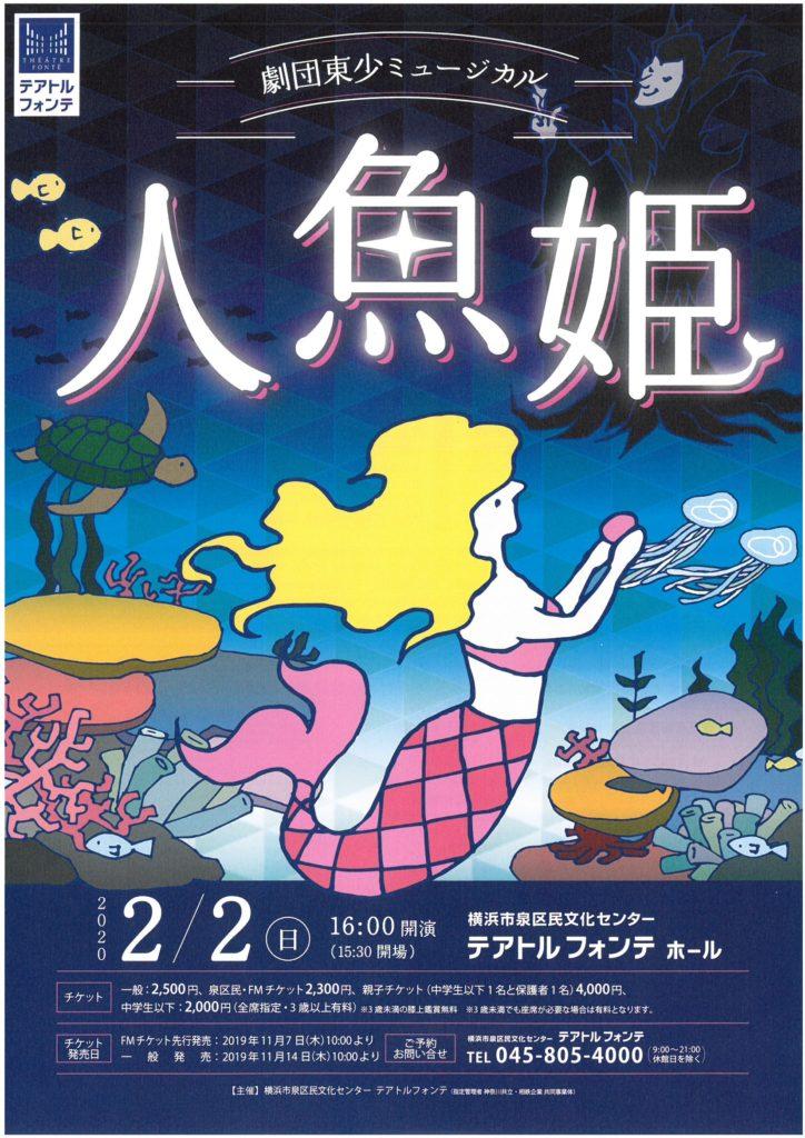 劇団東少ミュージカル『人魚姫』