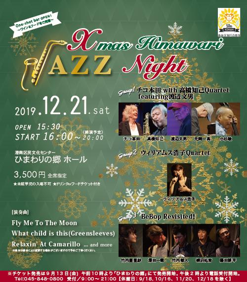 Xmas Himawari JAZZ Night