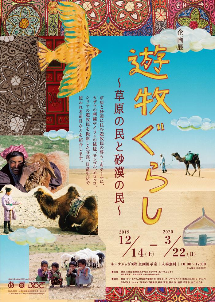企画展「遊牧ぐらし~草原の民と砂漠の民~」
