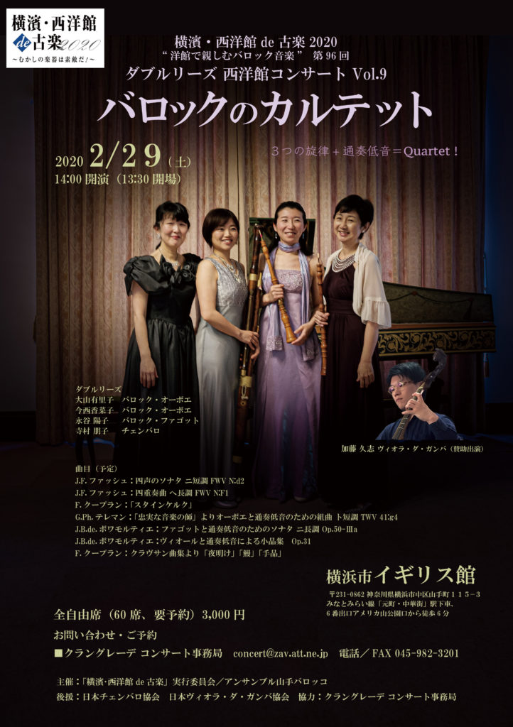 ダブルリーズ 西洋館コンサート Vol.9 バロックのカルテット