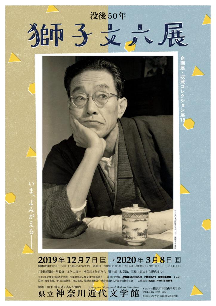 企画展・収蔵コレクション展18「没後50年 獅子文六展」