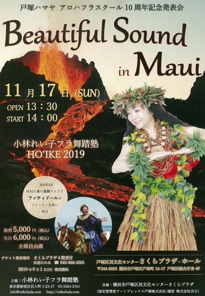 戸塚ハマヤ アロハフラスクール10周年記念発表会 Beautiful Sound in Maui