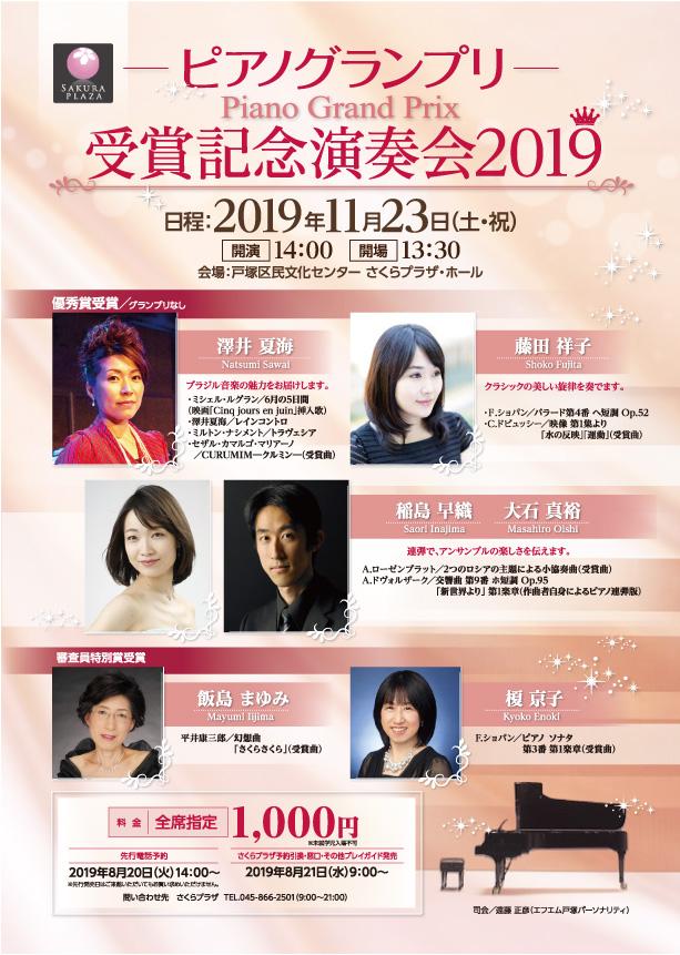 ピアノグランプリ2019 受賞記念演奏会
