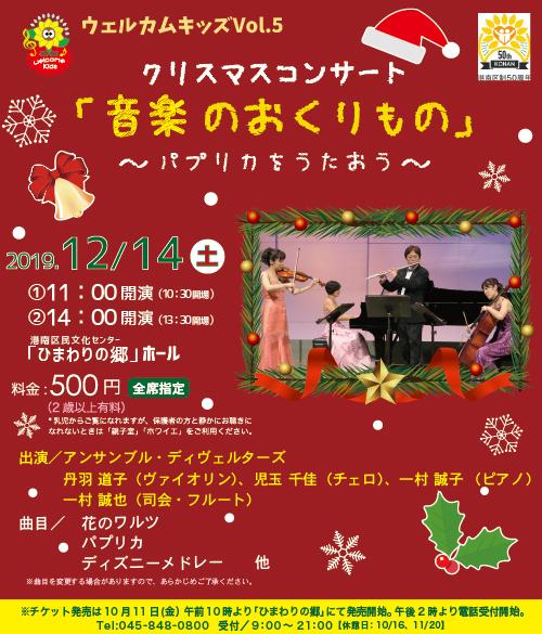 ウェルカムキッズ Vol.5 クリスマスコンサート「音楽のおくりもの」 〜パプリカをうたおう〜