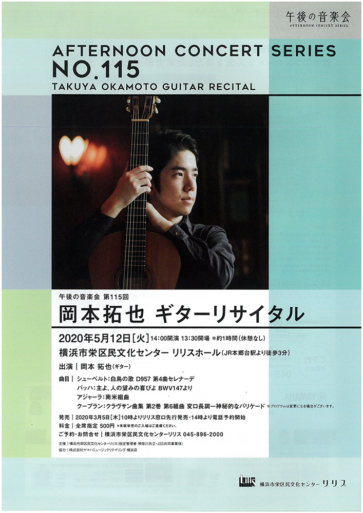 A talented young guitarist who studied in Vienna and won prizes in various contests