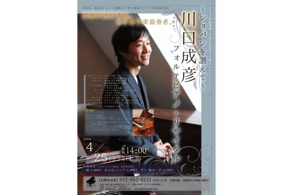 【延期】世界が注目するピリオド楽器奏者が奏でる、当時の音色