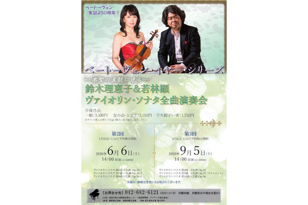 【延期】ベートーヴェン生誕250周年記念!ヴァイオリン・ソナタ演奏会