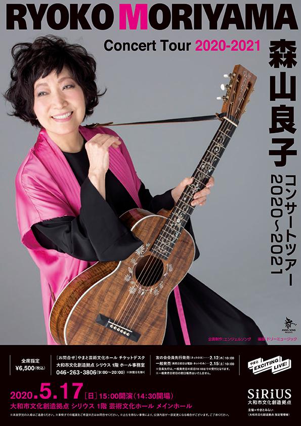 톱 가수 모리야마 료코의 2020 년 콘서트 투어는 야마토시에서!