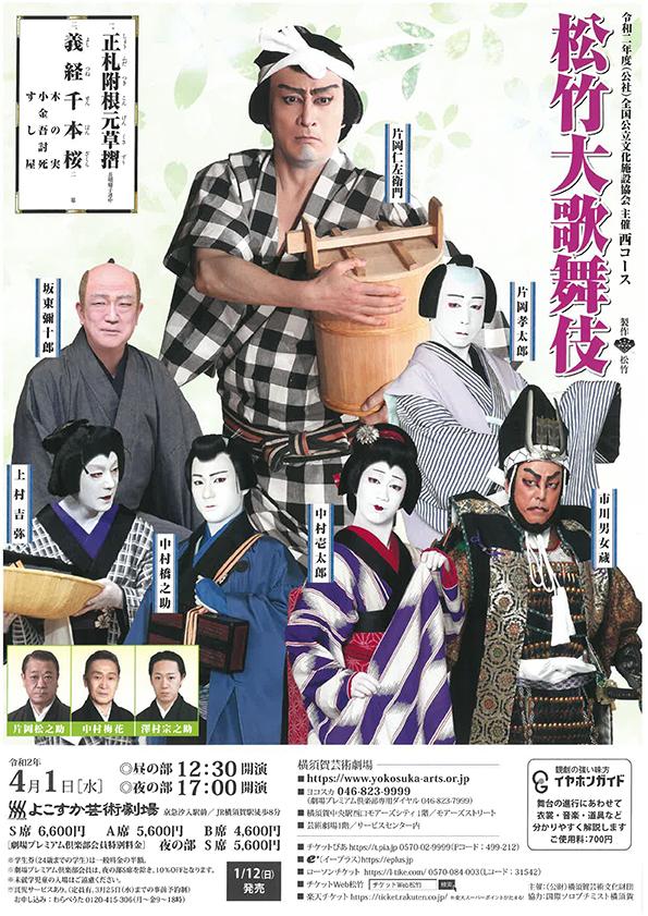 全國巡迴演出的第一天,活著的國寶-Niizaemon的藝術就在這裡!