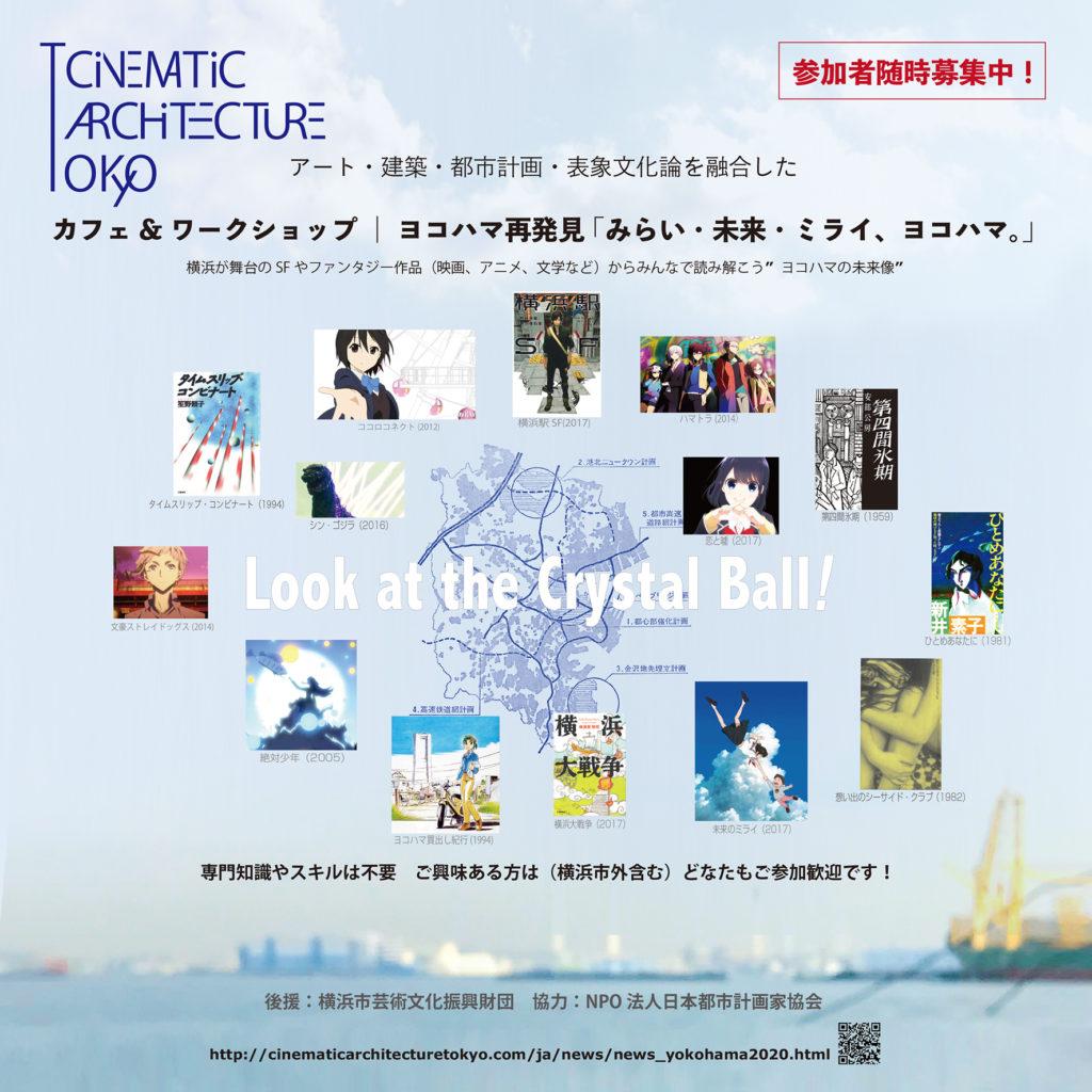 【開催延期】  3/19(木)横浜で気楽なアートカフェ『(メディアの中の)都市ヨコハマの未来像』専門知識不要/どなたでもどうぞ