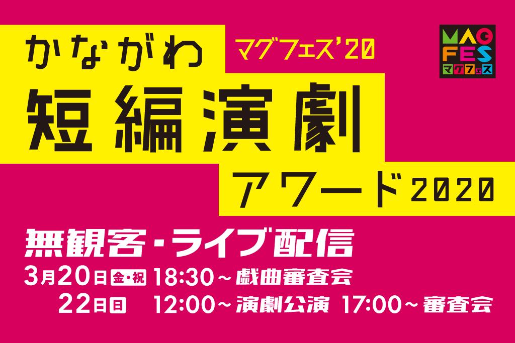 「かながわ短編演劇アワード2020」インターネット中継ページ