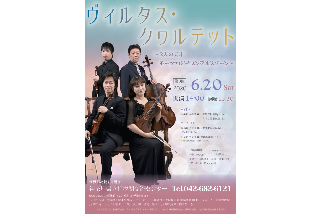 【延期】モーツァルト・メンデルスゾーンの弦楽四重奏曲全曲を演奏