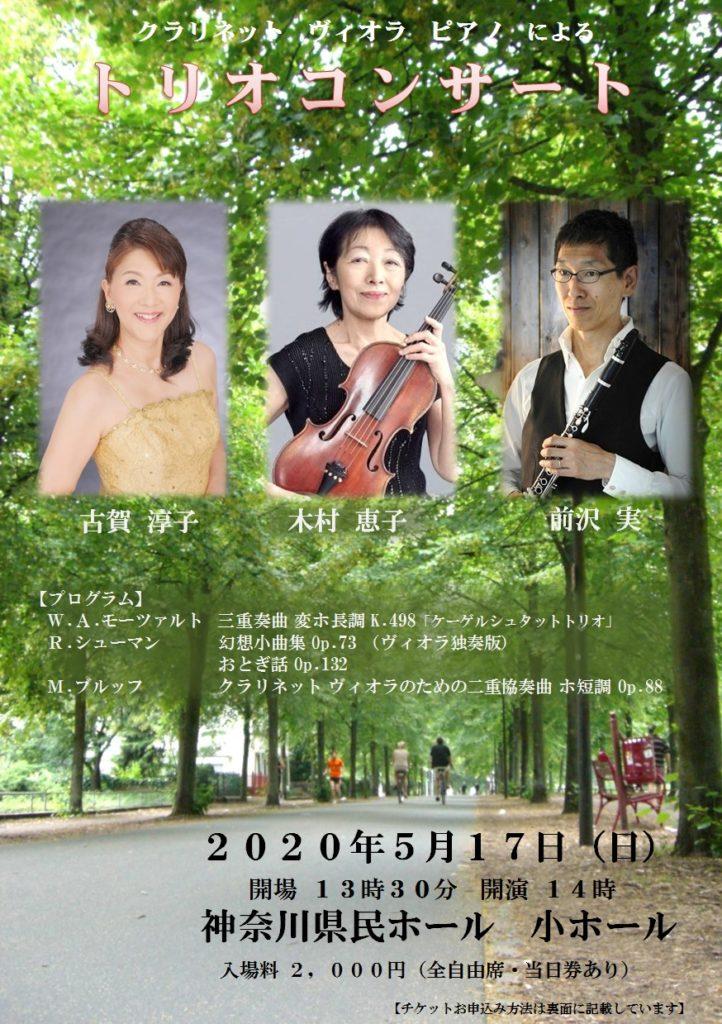 【開催延期】  クラリネット ヴィオラ ピアノによるトリオコンサート