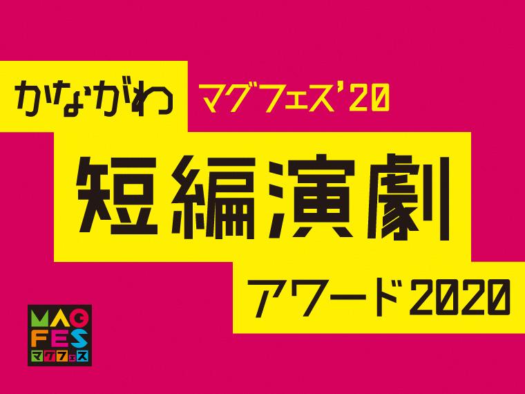 かながわ短編演劇アワード2020 大賞/グランプリ決定!