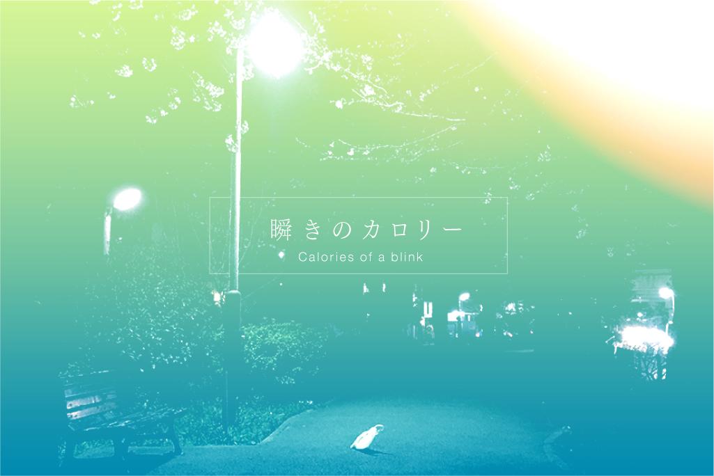 かながわ短編戯曲賞2020 大賞:大竹竜平『瞬きのカロリー』
