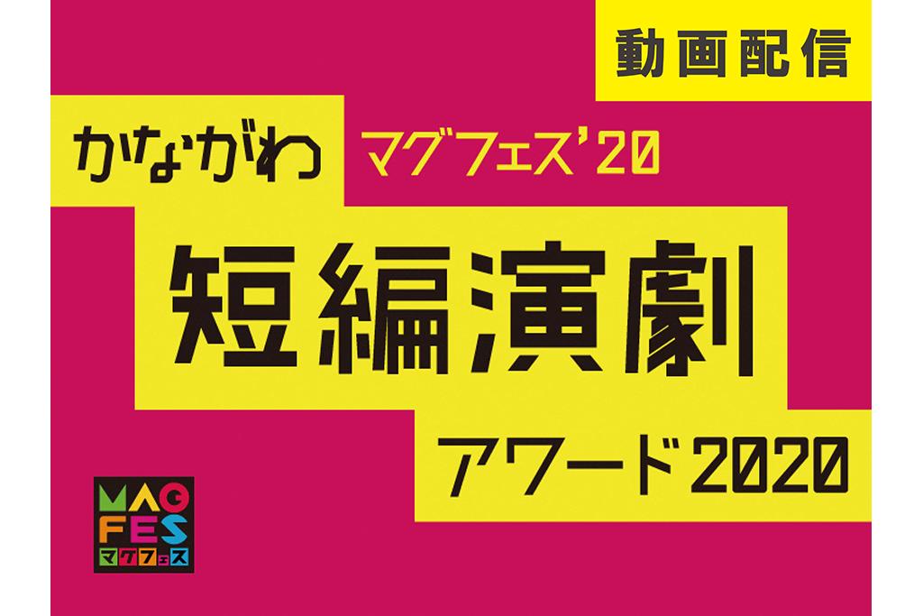 「かながわ短編演劇アワード2020」上演動画公開!