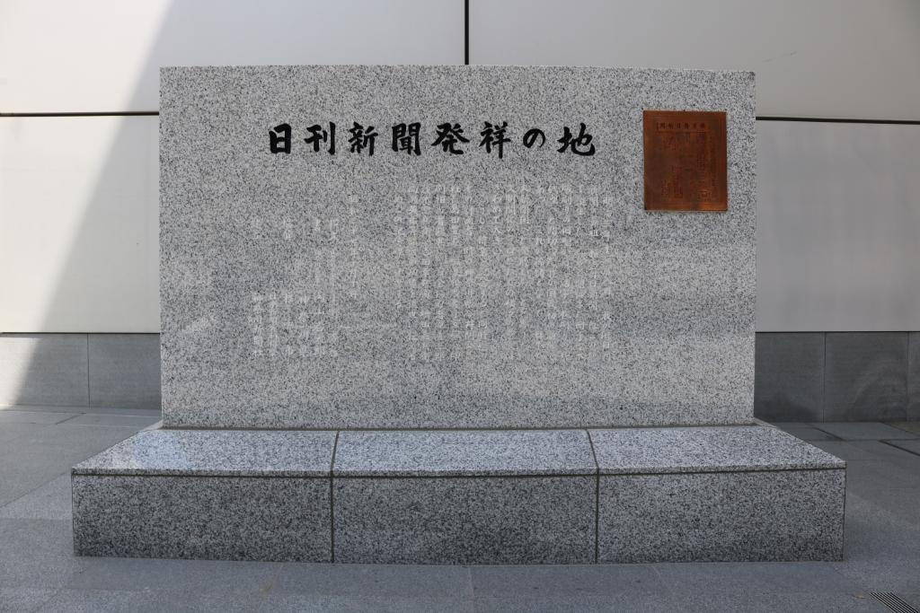 横浜市新市庁舎敷地内に再建・公開!「日刊新聞発祥の地」記念碑