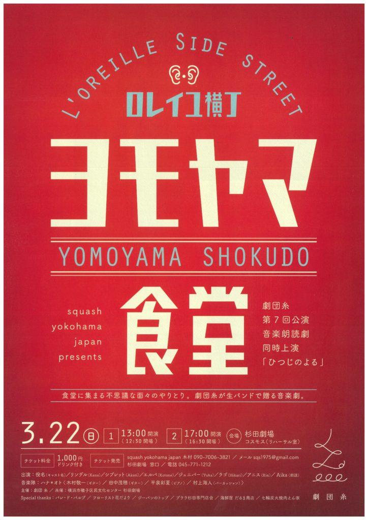 【d】  劇団糸 第7回公演  音楽朗読劇「ロレイユ横丁 ヨモヤマ食堂」