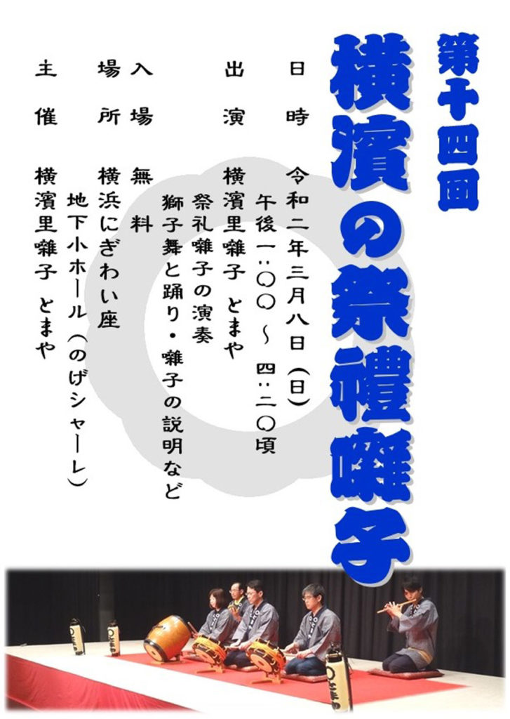 【c】  第14回 横浜の祭礼囃子