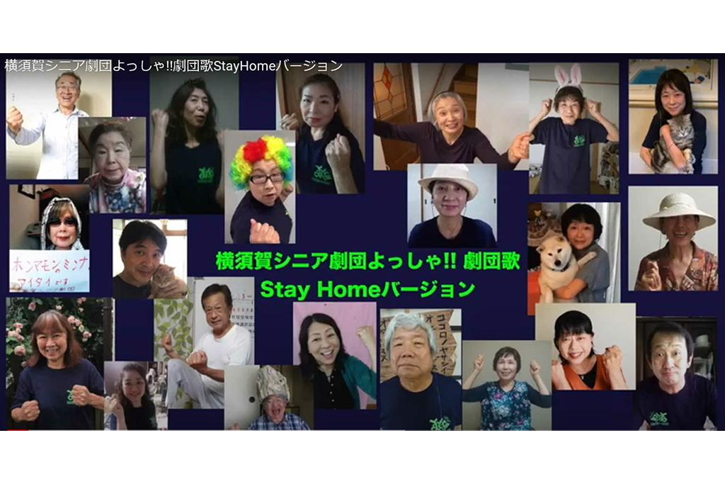 「横須賀シニア劇団よっしゃ!!」が劇団歌(Stay Homeバージョン)動画を公開♪
