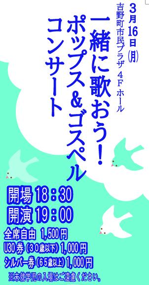 【c】  一緒に歌おう!ポップス&ゴスペルコンサート