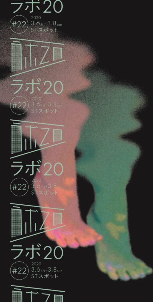 【c】  ラボ20#22