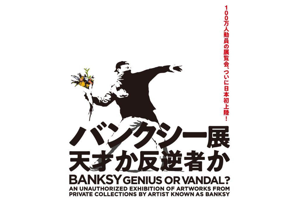 世界で話題の展覧会が日本初上陸!オリジナル作品を含む垂涎のコレクションが登場