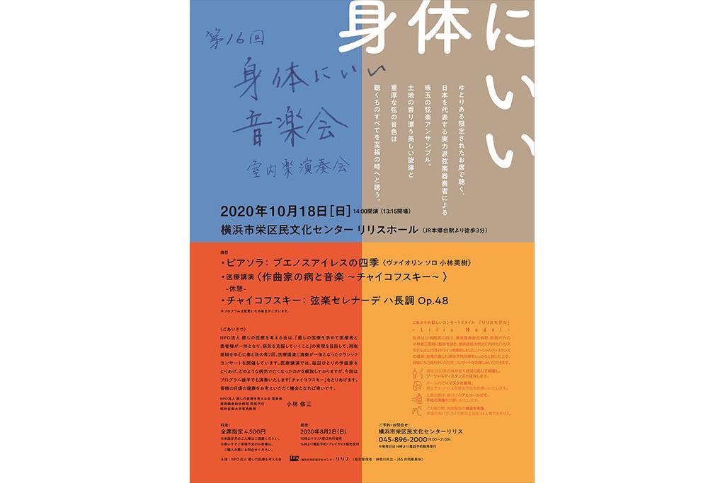 日本を代表する実力派弦楽器奏者による珠玉のアンサンブル♪