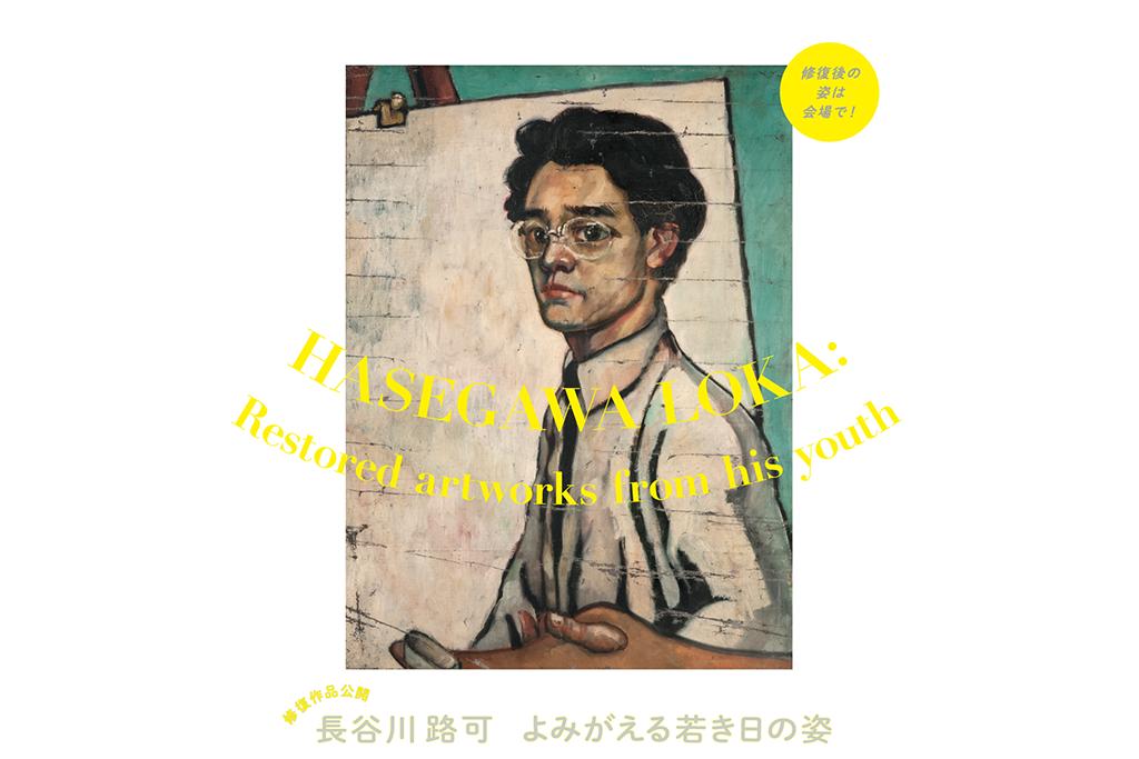 画家・長谷川路可の《自画像》を含む6点の修復作品を工程とともに紹介!