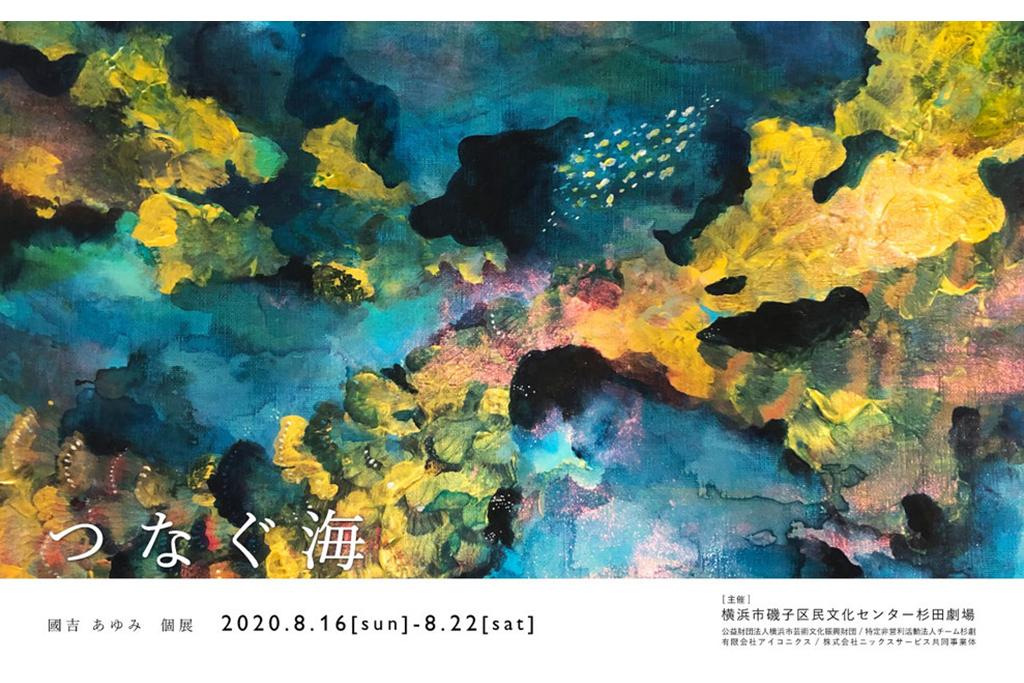 杉田劇場の4階ギャラリーにて國吉あゆみ個展〈つなぐ海〉、開催!