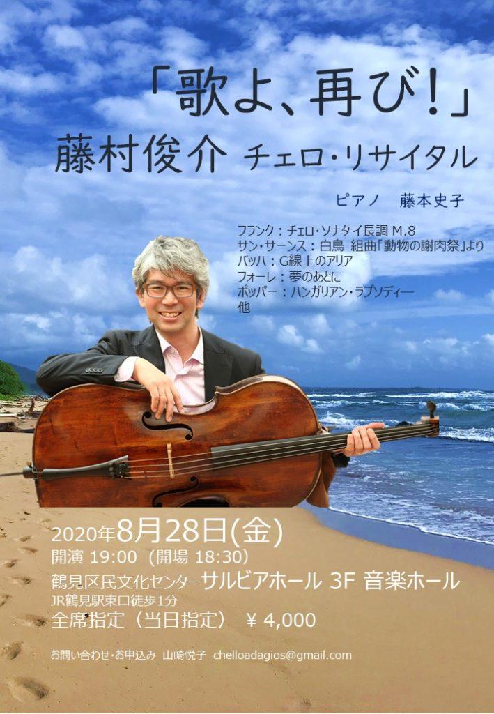 【d】  「歌よ、再び!」藤村俊介チェロ・リサイタル