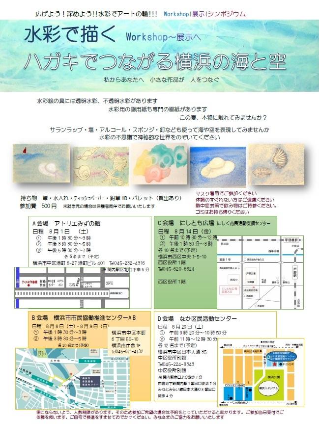 【d】  広げよう!深めよう!!水彩でアートの輪!!!水彩で描くハガキでつながる横浜の海と空