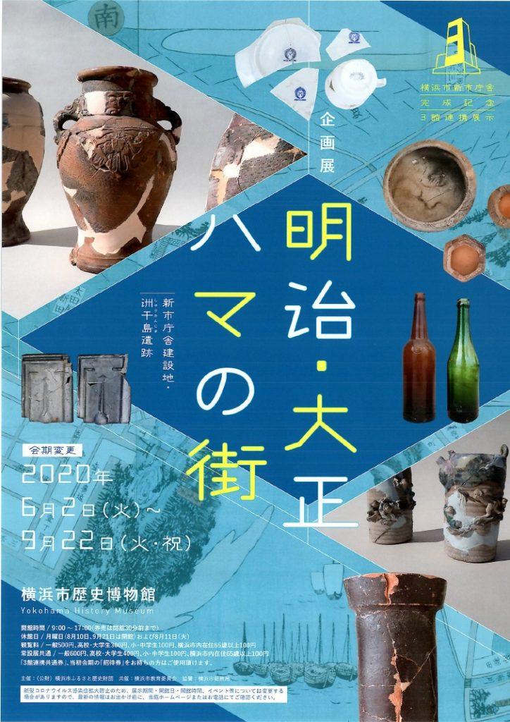 【i】  横浜市新市庁舎完成記念企画展「明治・大正ハマの街-新市庁舎建設地・洲干島遺跡-」