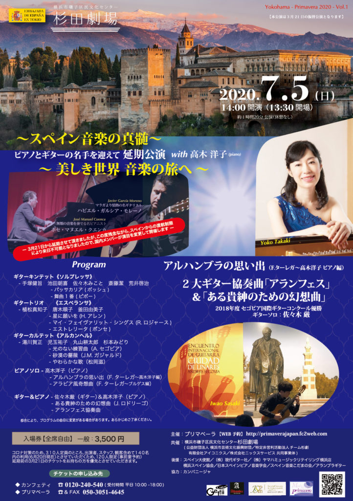 【d】  ~スペイン音楽の真髄~ピアノとギターの名手を迎えて with 高木洋子