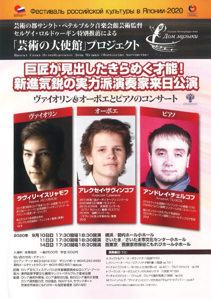 【d】  ヴァイオリンとオーボエとピアノのコンサート