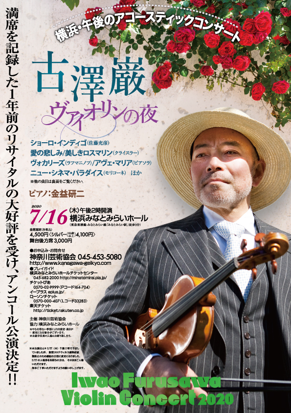 【d】  古澤巌 ヴァイオリンの夜 横浜・午後のアコースティックコンサート