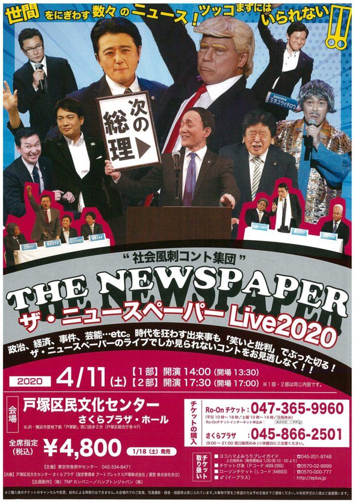 【c】  社会風刺コント集団 ザ・ニュースペーパーLive 2020