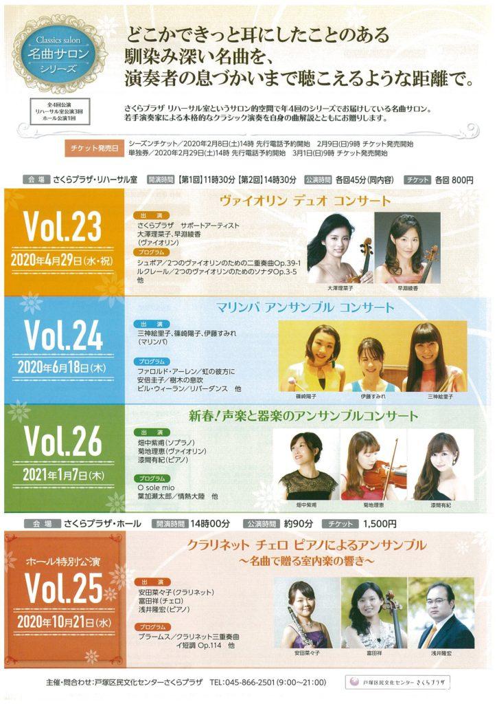 【d】  名曲サロンVol.23 ヴァイオリン デュオ コンサート