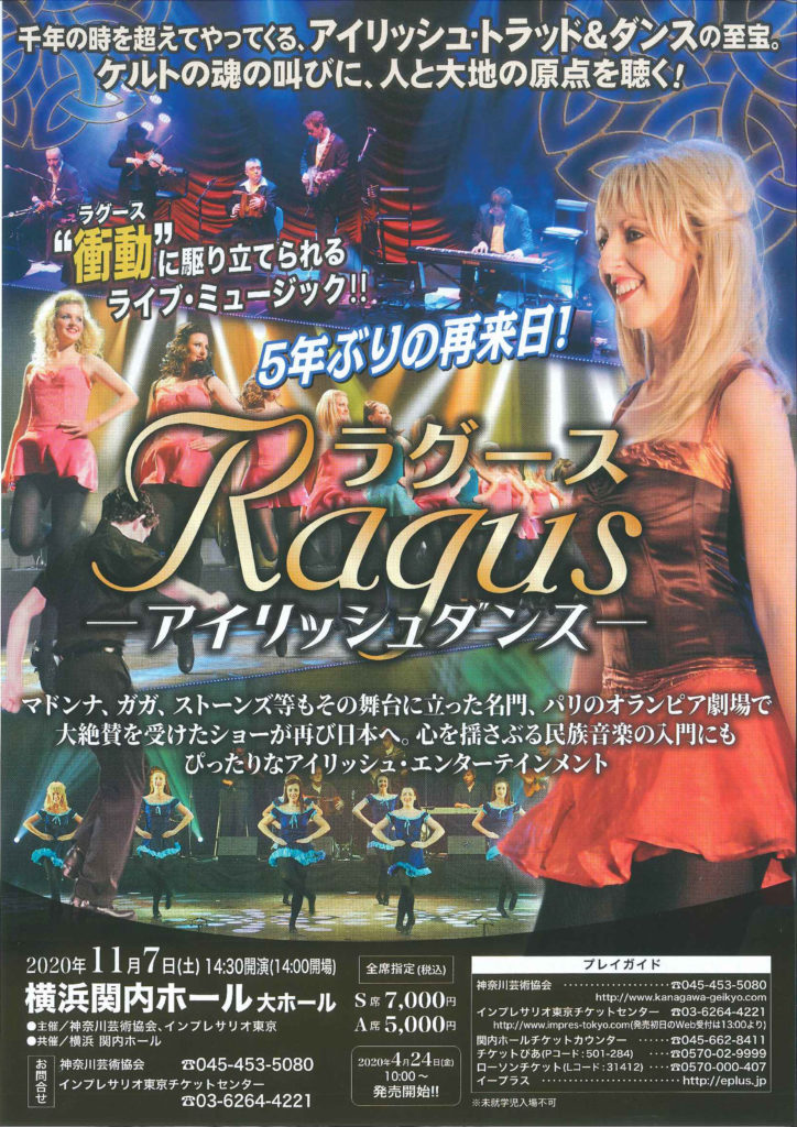 【d】  Ragus ラグース ー アイリッシュダンス ー