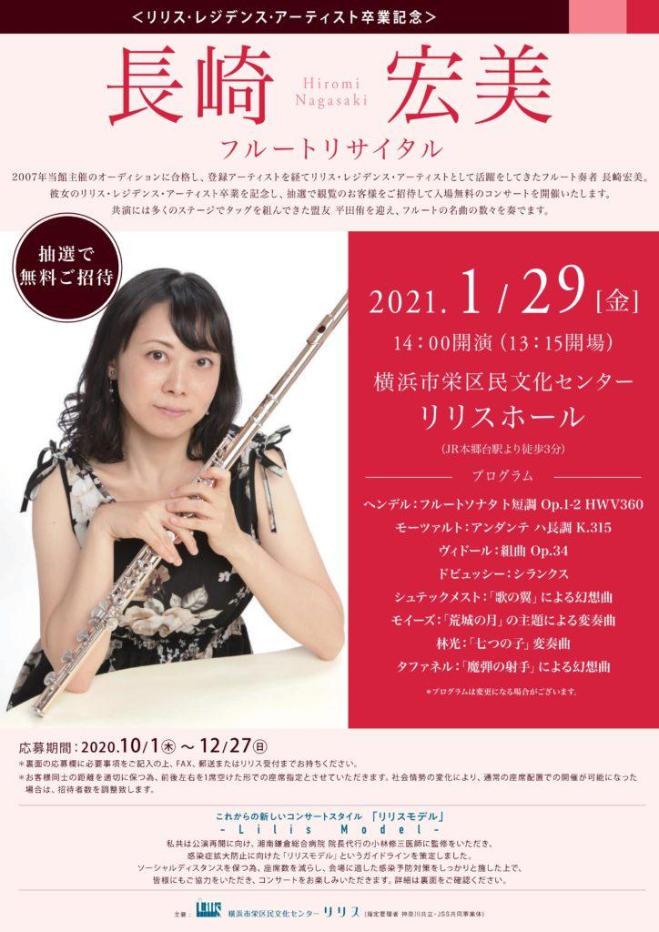 【d】  リリス・レジデンス・アーティスト卒業記念 長崎宏美フルート リサイタル