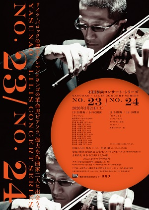 【c】  Yasunao×Lilis Concert series No.23/No.24