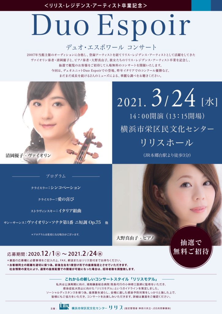 【d】  リリス・レジデンス・アーティスト卒業記念 Duo Espoirコンサート