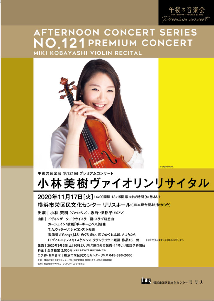 【d】  午後の音楽会 第121回プレミアムコンサート 小林美樹ヴァイオリンリサイタル