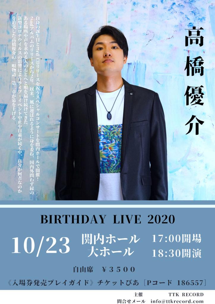 【d】  高橋優介BIRTHDAY LIVE 2020 -人の輪・唄の輪-