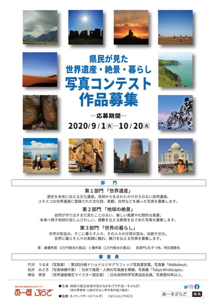 【d】  県民が見た世界遺産・絶景・暮らし写真コンテスト 作品募集