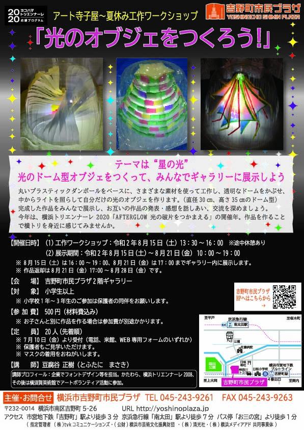 【d】  吉野町市民プラザ アート寺子屋~夏休み工作ワークショップ「光のオブジェをつくろう!」