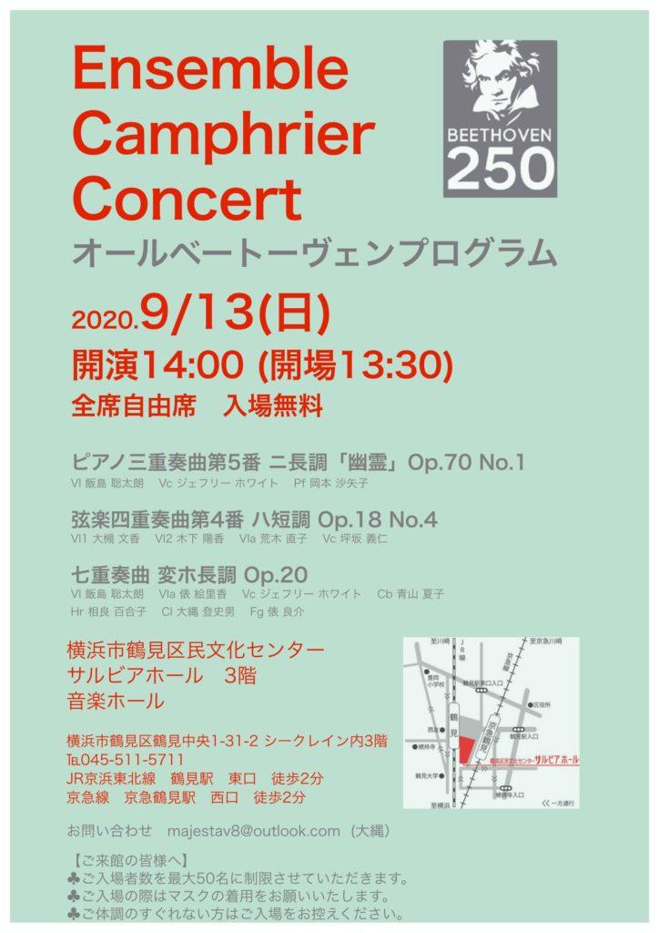 【d】  ベートーヴェンの室内楽コンサート