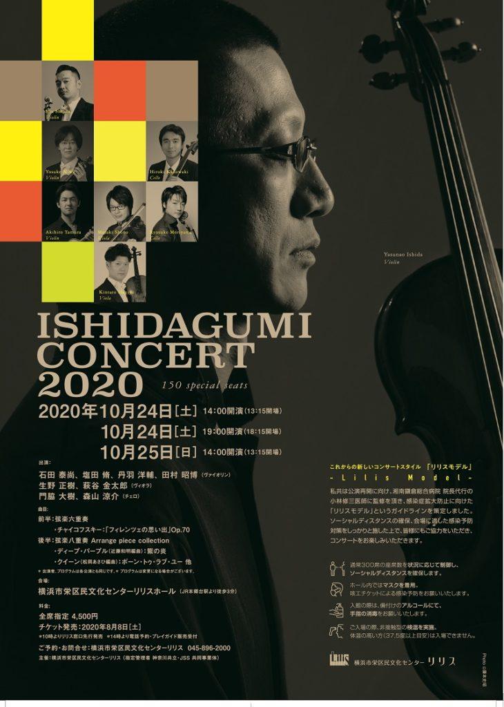 【d】  ISHIDAGUMI CONCERT2020