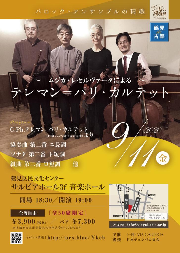 【d】  ムジカ・レセルヴァータによる テレマン=パリ・カルテット演奏会 Vol.2